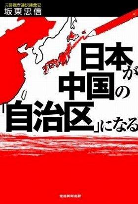 『日本が中国の自治区になる』