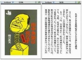 『田中角栄は死なず』表紙イラストは山藤章二氏