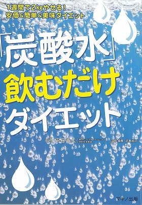 炭酸水の魅力がぎっしりつまった一冊