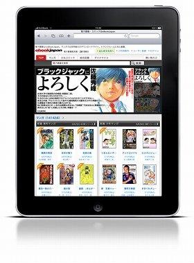 iPad向けにサイトを最適化した
