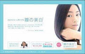 「瞳の美白」スペシャルウェブサイト