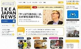 「IKEA JAPAN NEWS」