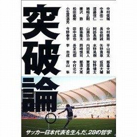 『突破論。日本代表を生んだ、28の哲学』