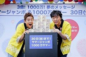お笑いコンビ・スピードワゴンの2人(左から井戸田潤さん、小沢一敬さん)がPR