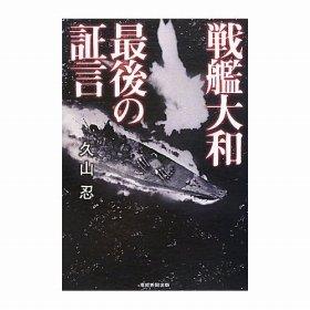 哀切を込めた日本人の「大和鎮魂歌」