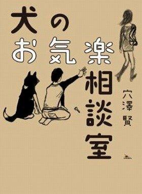著者・穴澤賢氏がイラストにも初挑戦