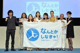 「なんとかしなきゃ!プロジェクト」の発足会見に出席した紺野さん(左から4人目)ら