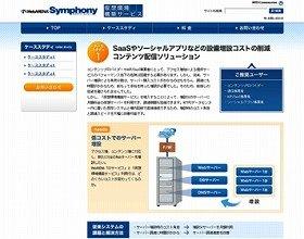WebARENA Symphonyのサイト画面