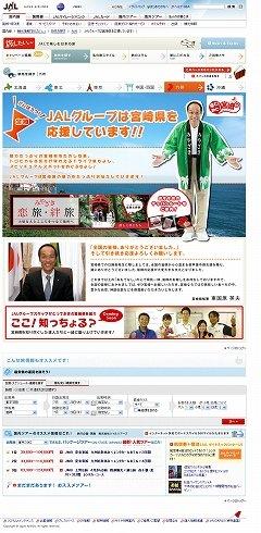 公式サイトに宮崎県応援コンテンツも掲載した