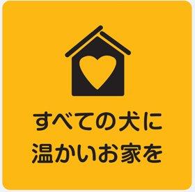 「ペディグリー ドッグアドプション」のロゴ
