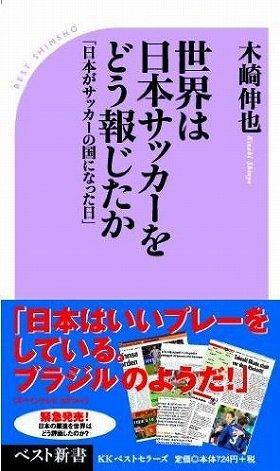 「世界は日本サッカーをどう報じたか 『日本がサッカーの国になった日』」
