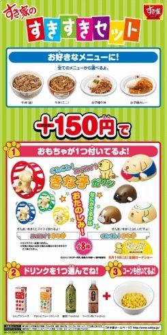 プラス150円とお得!
