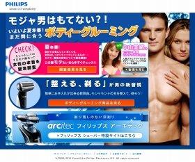 専用サイト「bodygrooming.jp」のスクリーンショット