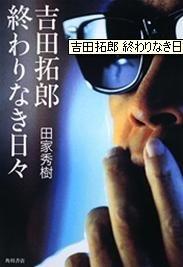 『吉田拓郎 終わりなき日々』