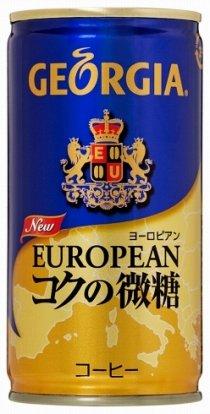 10年8月23日発売の新商品「ジョージア ヨーロピアン コクの微糖」
