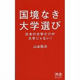 このまま日本は「知のガラパゴス」になり果てるのか?