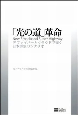 『「光の道」革命―光ファイバーとクラウドで描く日本再生のシナリオ』