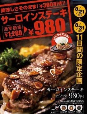 1000円を切るステーキで夏を乗り切る