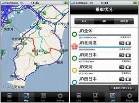 乗車状況の表示画面(左が地図表示、右がリスト表示)