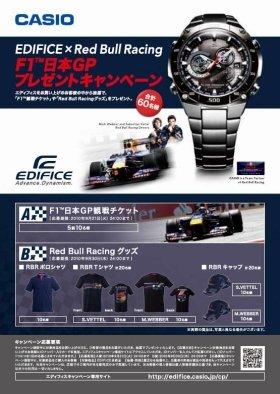 F1日本GP観戦チケットを当てよう