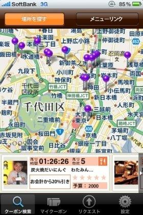 Googleマップで店舗を検索できる