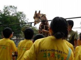 子供たちは自然や動物の大切さを学んだ