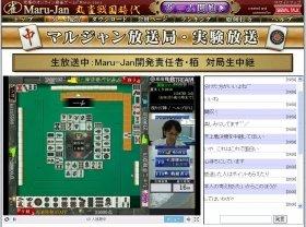 全自動雀卓を忠実に再現したオンライン麻雀ゲーム「Maru-Jan」