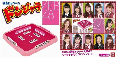 AKB48ファンにはたまらない(C)AKS All rights reserved.