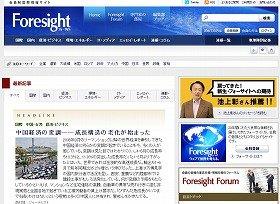 ウェブ版として復活した国際情報誌「フォーサイト」