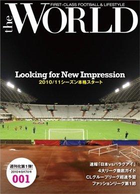 電子マガジン「the WORLD(ザ・ワールド)」週刊化第1号の表紙