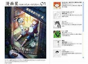 月刊Webマガジン「漫画星(MANGA BOSHI)」