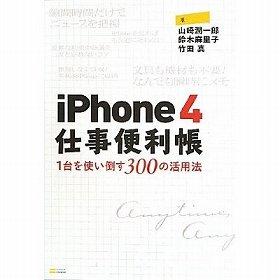 『iPhone4 仕事便利帳-1台を使い倒す300の活用法』