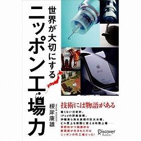 『世界が大切にする ニッポン工場力』