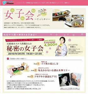 「女子会」のサイト