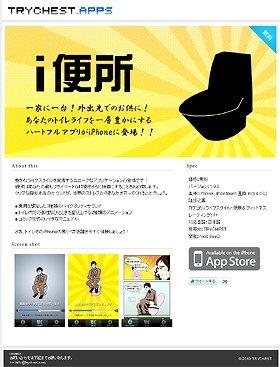 「i便所」公式サイト
