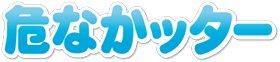 「危なかッター」ロゴ