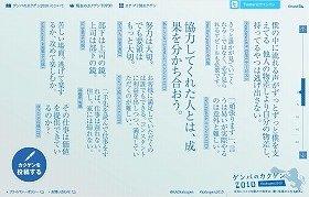 カクゲン投稿サイト「ゲンバのカクゲン2010」