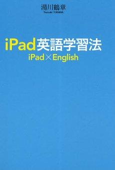 iPadやiPhoneは最強の英語ツール
