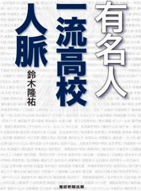 サッカー・中田英寿氏と輿石東参議院議員会長は同じ高校