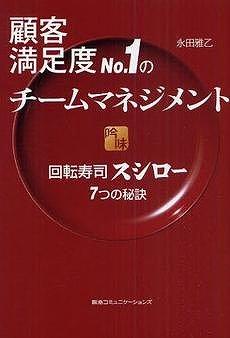 『顧客満足度No.1のチームマネジメント 回転寿司(すし)スシロー7つの秘訣 』