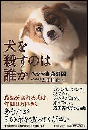 日本の犬にも「格差」がありそうだ