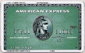 付帯サービスを強化したアメリカン・エキスプレス・カード