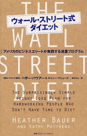 ウォール・ストリート式ダイエットの「戦略」とは