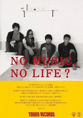 「NO MUSIC, NO LIFE?」