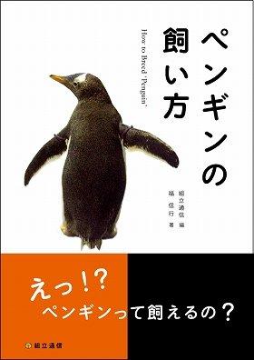 ペンギンの飼育方法をまとめた書籍「ペンギンの飼い方」