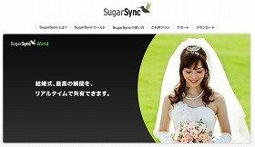 結婚式の写真や動画を一括管理「SugarSync」