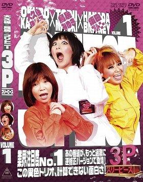 伝説の番組がDVDに(C)2010東映ビデオ
