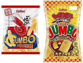 パッケージでは「JUMBO」を強調した