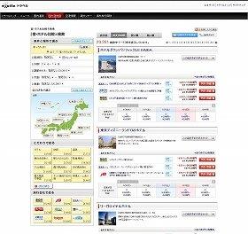 「国内宿検索」ページ スクリーンショット