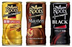 Roots「アロマインパクト」シリーズの新商品。左から「微糖スペシャル」「マスターズ」「ブラック」